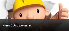 мини Боб строитель