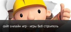 сайт онлайн игр - игры Боб строитель