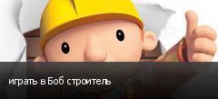 играть в Боб строитель