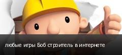 любые игры Боб строитель в интернете