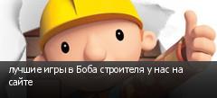 лучшие игры в Боба строителя у нас на сайте