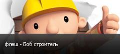 флеш - Боб строитель