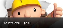 Боб строитель - флэш