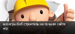 все игры Боб строитель на лучшем сайте игр