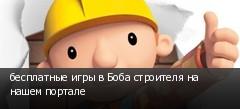 бесплатные игры в Боба строителя на нашем портале