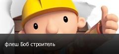 флеш Боб строитель
