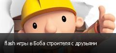 flash игры в Боба строителя с друзьями