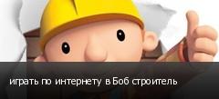 играть по интернету в Боб строитель