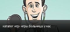 каталог игр- игры Больница у нас