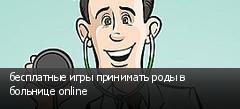 бесплатные игры принимать роды в больнице online