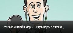 клевые онлайн игры - игры про рожениц