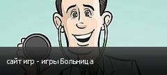 сайт игр - игры Больница