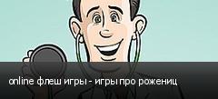 online флеш игры - игры про рожениц