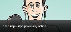 flash игры про рожениц online