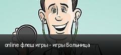 online флеш игры - игры Больница