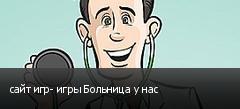 сайт игр- игры Больница у нас