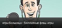 игры Больница - бесплатные флэш игры