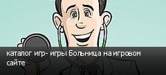 каталог игр- игры Больница на игровом сайте