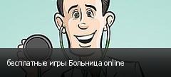 бесплатные игры Больница online