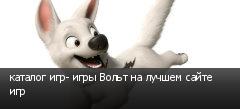 каталог игр- игры Вольт на лучшем сайте игр