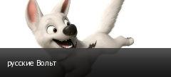 русские Вольт