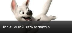 Вольт - онлайн игры бесплатно