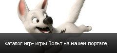 каталог игр- игры Вольт на нашем портале