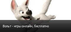 Вольт - игры онлайн, бесплатно