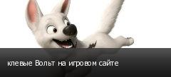 клевые Вольт на игровом сайте