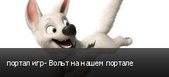 портал игр- Вольт на нашем портале