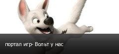 портал игр- Вольт у нас