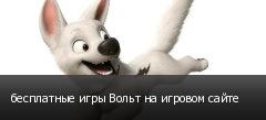 бесплатные игры Вольт на игровом сайте