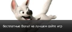 бесплатные Вольт на лучшем сайте игр