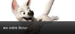 все online Вольт