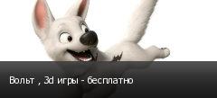 Вольт , 3d игры - бесплатно