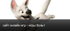сайт онлайн игр - игры Вольт