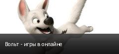 Вольт - игры в онлайне