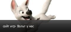 сайт игр- Вольт у нас