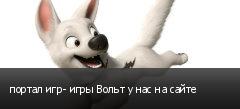 портал игр- игры Вольт у нас на сайте