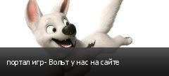 портал игр- Вольт у нас на сайте