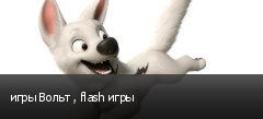 игры Вольт , flash игры