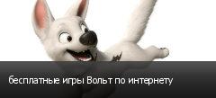 бесплатные игры Вольт по интернету