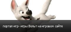 портал игр- игры Вольт на игровом сайте