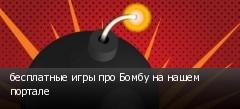 бесплатные игры про Бомбу на нашем портале