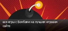все игры с Бомбами на лучшем игровом сайте