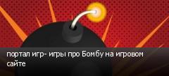 портал игр- игры про Бомбу на игровом сайте