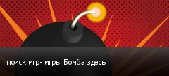 поиск игр- игры Бомба здесь