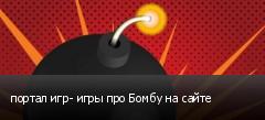 портал игр- игры про Бомбу на сайте