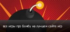 все игры про Бомбу на лучшем сайте игр