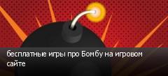 бесплатные игры про Бомбу на игровом сайте